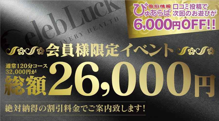 ★ぴゅあらば★ 口コミ投稿で 次回のお遊びが¥6000・OFF